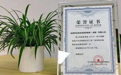 """林斯特龙荣获 """"优秀供应链服务单位"""" 称号"""